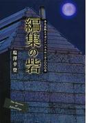 編集の砦 平凡出版とマガジンハウスの一万二〇〇〇日