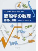 商船学の数理 基礎と応用 (マリタイムカレッジシリーズ)