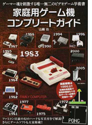 家庭用ゲーム機コンプリートガイド ゲーマー魂を刺激する唯一無二のビデオゲーム学術書 永久保存版