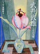 武井武雄 イルフの王様 (らんぷの本 mascot)