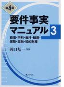 要件事実マニュアル 第4版 3 商事・手形・執行・破産・保険・金融・知的財産