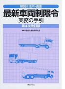 最新車両制限令実務の手引 解説&法令・通達 第4次改訂版