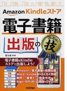 Amazon Kindleストア電子書籍出版のコレだけ!技