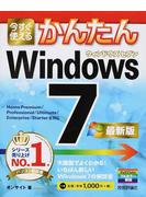 今すぐ使えるかんたんWindows7 最新版