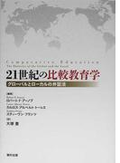 21世紀の比較教育学 グローバルとローカルの弁証法