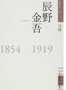 辰野金吾 1854−1919 (佐賀偉人伝)