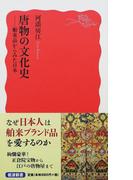 唐物の文化史 舶来品からみた日本