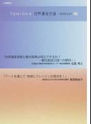 TOMIOKA世界遺産会議BOOKLET 2 世界遺産登録と観光振興は両立できるか?