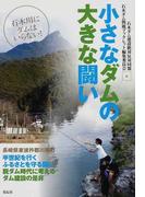 小さなダムの大きな闘い 石木川にダムはいらない!