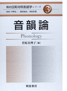 朝倉日英対照言語学シリーズ 3 音韻論