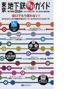 東京地下鉄便利ガイド バリアフリー情報 5版
