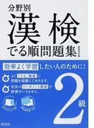 分野別漢検でる順問題集2級 新装4訂版