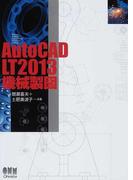 AutoCAD LT2013機械製図