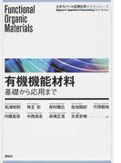 有機機能材料 基礎から応用まで (エキスパート応用化学テキストシリーズ)(エキスパート応用化学テキストシリーズ)