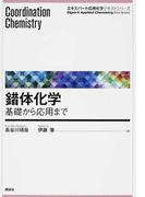 錯体化学 基礎から応用まで (エキスパート応用化学テキストシリーズ)(エキスパート応用化学テキストシリーズ)