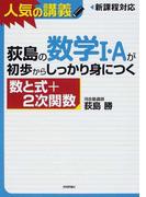 荻島の数学Ⅰ・Aが初歩からしっかり身につく「数と式+2次関数」 大学入試