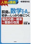 荻島の数学Ⅰ・Aが初歩からしっかり身につく「場合の数+確率+整数の性質」 大学入試