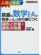 荻島の数学Ⅰ・Aが初歩からしっかり身につく「図形と計量+図形の性質」 大学入試