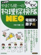 やまぐち健一のわくわく物理探検隊NEO 大学受験 電磁気・原子編