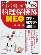 やまぐち健一のわくわく物理探検隊NEO 大学受験 力学・熱力学・波動編
