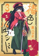 椿色バラッド(3)(BLADE COMICS(ブレイドコミックス))