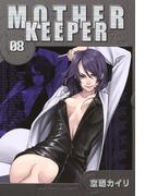 MOTHER KEEPER(8)(BLADE COMICS(ブレイドコミックス))