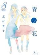青い花8(F×COMICS)