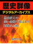 黒田家との深い宿縁で結ばれた「後藤又兵衛」(歴史群像デジタルアーカイブス)