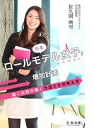 【期間限定価格】日本「ロールモデル女子」増加計画