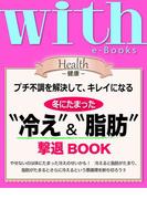 "with e-Books 冬にたまった""冷え""&""脂肪""撃退BOOK"