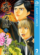 帝一の國 2(ジャンプコミックスDIGITAL)