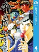 帝一の國 4(ジャンプコミックスDIGITAL)