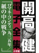 開高 健 電子全集12 ロマネ・コンティ・一九三五年/紙の中の戦争(開高 健 電子全集)