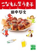 こなもん屋うま子(実業之日本社文庫)