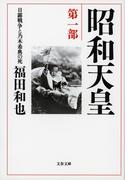 昭和天皇 第一部 日露戦争と乃木希典の死(文春文庫)