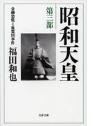 昭和天皇 第三部 金融恐慌と血盟団事件(文春文庫)
