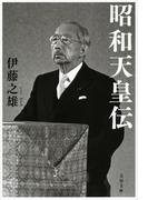 昭和天皇伝(文春文庫)