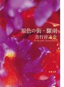 原色の街・驟雨(新潮文庫)(新潮文庫)