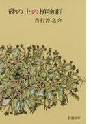 砂の上の植物群(新潮文庫)(新潮文庫)