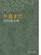 夕暮まで(新潮文庫)(新潮文庫)