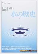 水の歴史 (「知の再発見」双書)