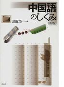 中国語のしくみ 新版