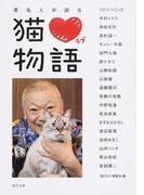 著名人が語る猫♥ラブ物語
