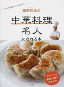 菰田欣也の中華料理名人になれる本 おうち中華のコツがわかる