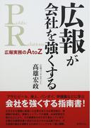 広報が会社を強くする 広報実務のA to Z