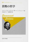 貨幣の哲学 新装版 (叢書・ウニベルシタス)