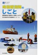南極観測隊のしごと 観測隊員の選考から暮らしまで (極地研ライブラリー)