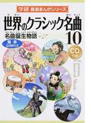 世界のクラシック名曲10 名曲誕生物語 (学研音楽まんがシリーズ)