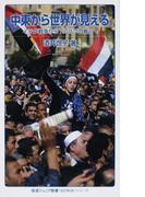 中東から世界が見える イラク戦争から「アラブの春」へ