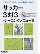 サッカー3対3トレーニングメニュー集 グループでの戦い方の基礎を磨く! (Soccer clinic+α DVDシリーズ)